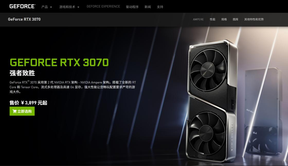 官网标注售价 3899 元起的显卡 RTX 3070 如今在京东随手一搜就是 11000+ 元的售价